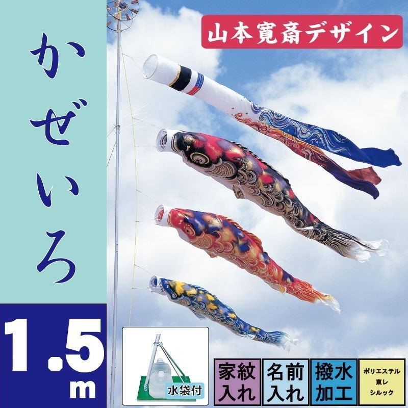 鯉のぼり こいのぼり 東旭 かぜいろ 山本寛斎 やまもとかんさい デザイン 1.5m ベランダタイプ 水袋 ベランダ用スタンドセット