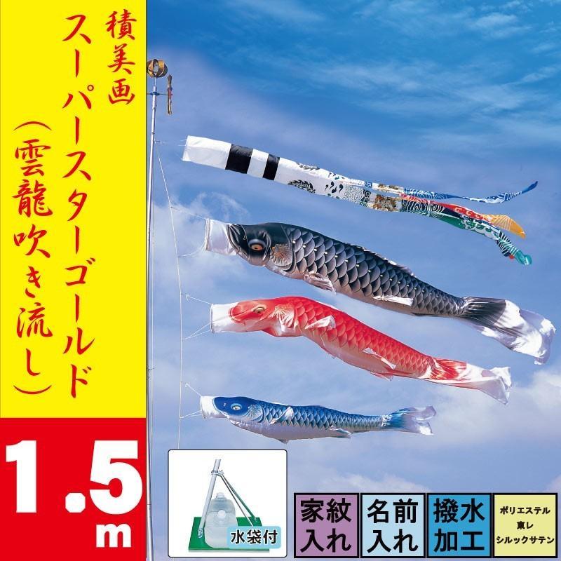 鯉のぼり こいのぼり 東旭 積美画 スーパースターゴールド 雲龍吹き流し 1.5m ベランダタイプ 水袋 ベランダ用スタンドセット