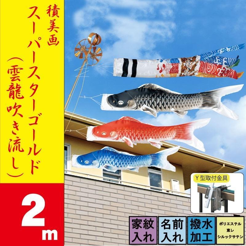鯉のぼり こいのぼり 東旭 積美画 スーパースターゴールド 雲龍吹き流し 2.0m ベランダ手すり ベランダ用手すりセット