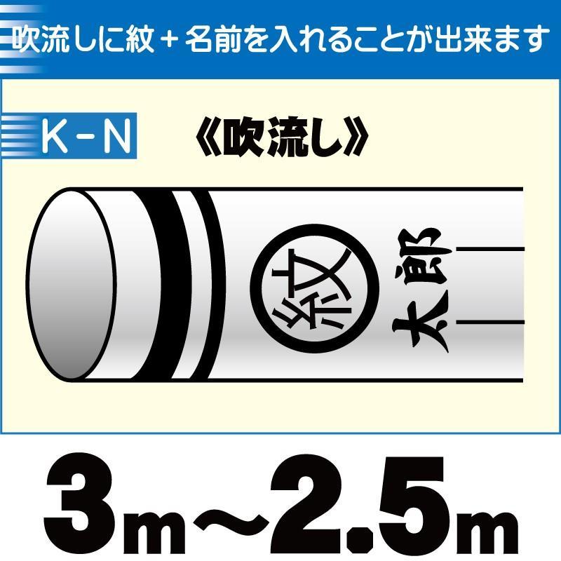 錦鯉吹き流し 家紋入れ+名入れ 吹流しサイズ 3m〜2.5m※名入れ・家紋の加工ページになります。吹き流しの販売ページではございません。
