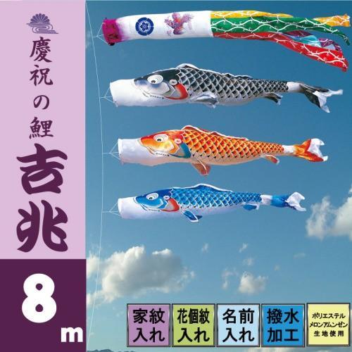 鯉のぼり こいのぼり 吉兆 8m 6点 鯉3匹 徳永鯉 大型セット