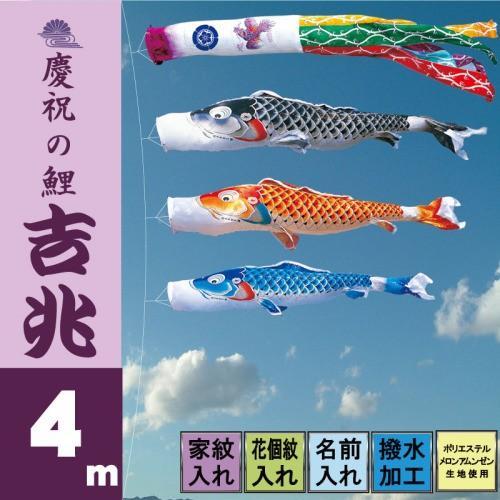鯉のぼり こいのぼり 吉兆 4m 6点 鯉3匹 徳永鯉 大型セット