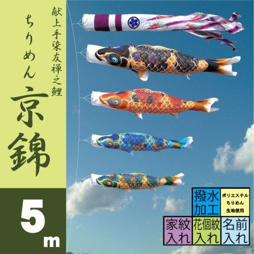 鯉のぼり こいのぼり ちりめん京錦 5m 7点 鯉4匹 徳永鯉 大型セット