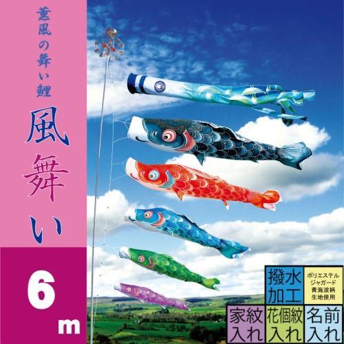 鯉のぼり こいのぼり 風舞い 6m 8点 鯉5匹 徳永鯉 大型セット