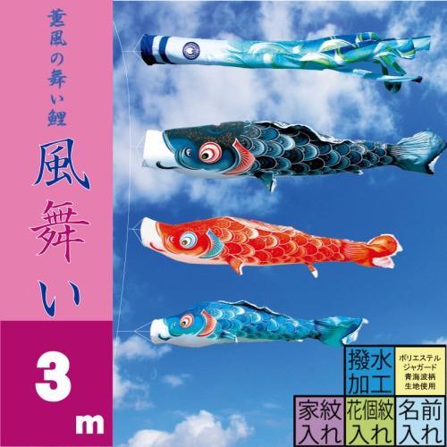 鯉のぼり こいのぼり 風舞い 3m 6点 鯉3匹 徳永鯉 大型セット