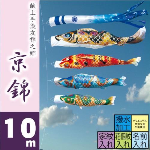鯉のぼり こいのぼり 京錦 10m 7点 鯉4匹 徳永鯉 大型セット