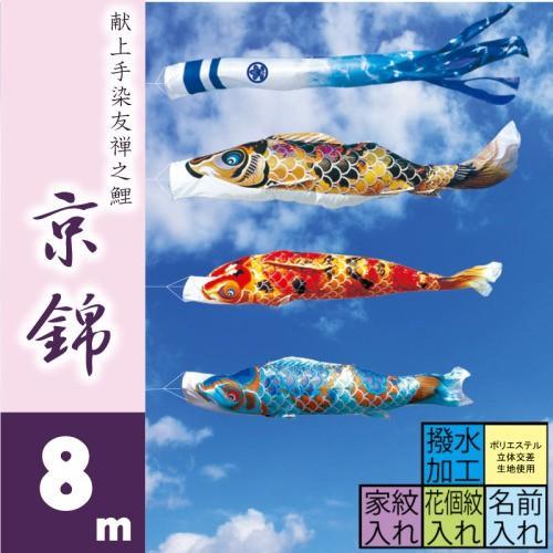 鯉のぼり こいのぼり 京錦 9m 6点 鯉3匹 徳永鯉 大型セット