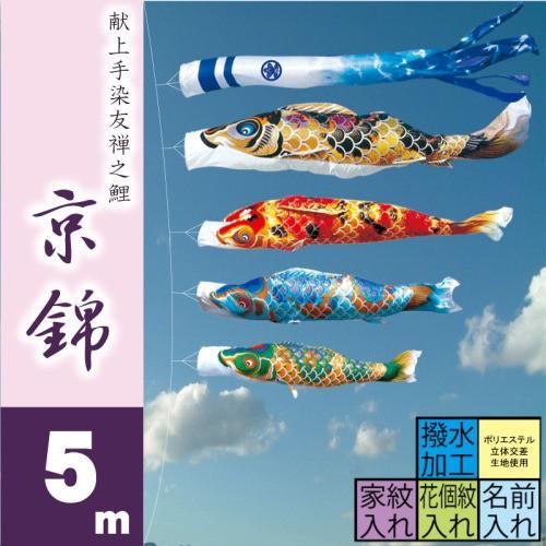 鯉のぼり こいのぼり 京錦 5m 7点 鯉4匹 徳永鯉 大型セット