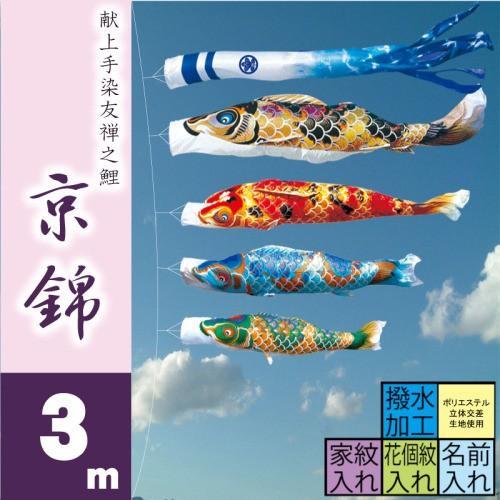 鯉のぼり こいのぼり 京錦 3m 7点 鯉4匹 徳永鯉 大型セット