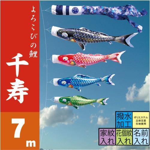 鯉のぼり こいのぼり 千寿 7m 7点 鯉4匹 徳永鯉 大型セット