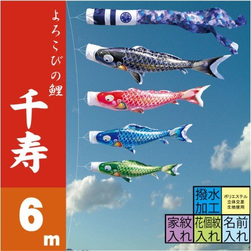 鯉のぼり こいのぼり 千寿 6m 7点 鯉4匹 徳永鯉 大型セット