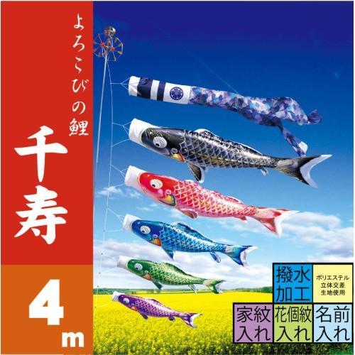 鯉のぼり こいのぼり 千寿 4m 8点 鯉5匹 徳永鯉 大型セット