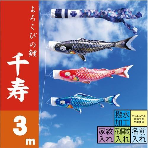 鯉のぼり こいのぼり 千寿 3m 6点 鯉3匹 徳永鯉 大型セット