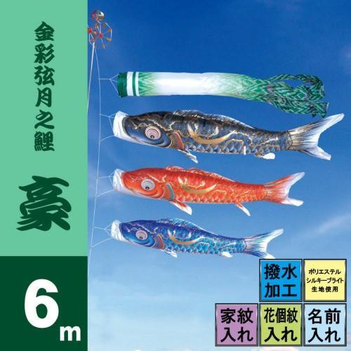 鯉のぼり こいのぼり 豪 6m 6点 鯉3匹 徳永鯉 大型セット