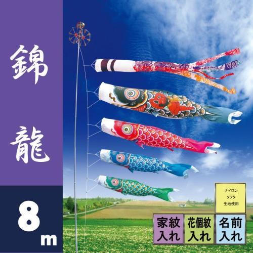 鯉のぼり こいのぼり 錦龍 8m 7点 鯉4匹 徳永鯉 大型セット