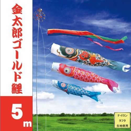 鯉のぼり こいのぼり 金太郎ゴールド鯉 5m 6点 鯉3匹 徳永鯉 大型セット