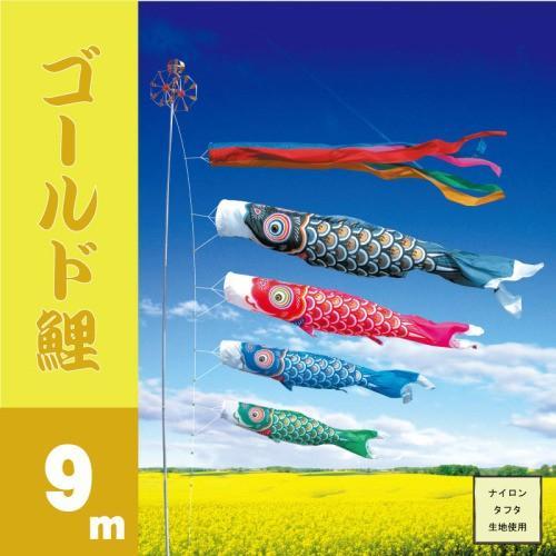 鯉のぼり こいのぼり ゴールド鯉 9m 7点 鯉4匹 徳永鯉 大型セット