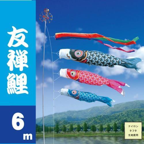 鯉のぼり こいのぼり 友禅鯉 6m 6点 鯉3匹 徳永鯉 大型セット