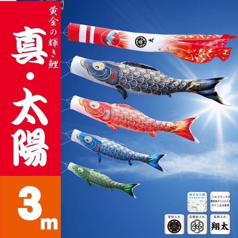 鯉のぼり 大型 真・太陽3m7点 鯉4匹 徳永鯉 大型セット 送料無料 こいのぼり 端午の節句 子供の日 KOINOBORI