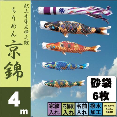 鯉のぼり こいのぼり ちりめん京錦 4m 7点 鯉4匹 砂袋スタンドタイプ 徳永鯉 庭園スタンドセット