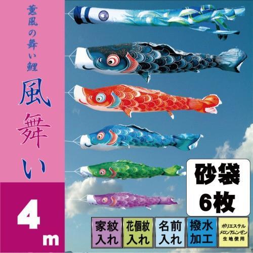 鯉のぼり こいのぼり 風舞い 4m 8点 鯉5匹 砂袋スタンドタイプ 徳永鯉 庭園スタンドセット