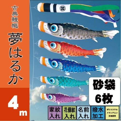 鯉のぼり こいのぼり 夢はるか 4m 8点 鯉5匹 砂袋スタンドタイプ 徳永鯉 庭園スタンドセット