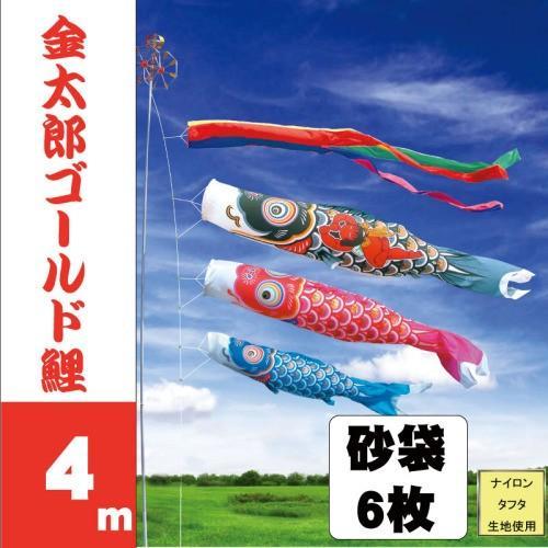 鯉のぼり こいのぼり 金太郎ゴールド 4m 6点 鯉3匹 砂袋スタンドタイプ 徳永鯉 庭園スタンドセット