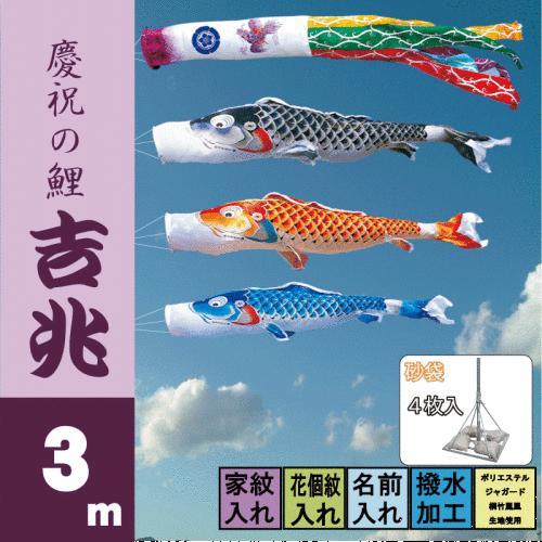 鯉のぼり こいのぼり 吉兆 3m 6点 鯉3匹 砂袋スタンドタイプ 徳永鯉 庭園スタンドセット