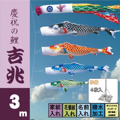 鯉のぼり こいのぼり 吉兆 3m 7点 鯉4匹 砂袋スタンドタイプ 徳永鯉 庭園スタンドセット