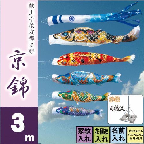 鯉のぼり こいのぼり 京錦 3m 8点 鯉5匹 砂袋スタンドタイプ 徳永鯉 庭園スタンドセット