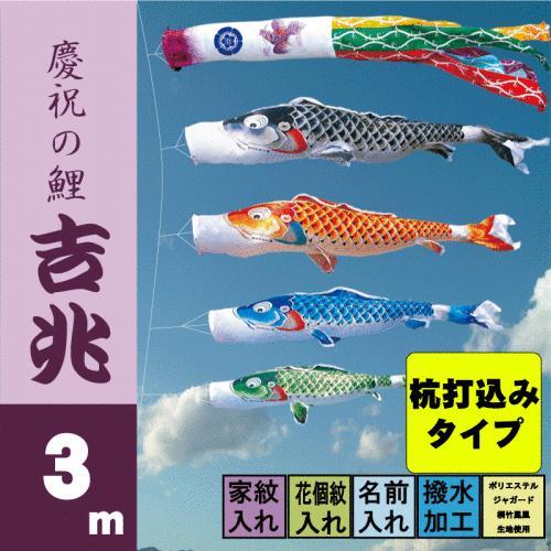 鯉のぼり こいのぼり 吉兆 3m 7点 鯉4匹 杭打込みタイプ 徳永鯉 杭打込みタイプ
