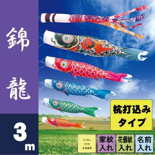 鯉のぼり こいのぼり 錦龍 3m 8点 鯉5匹 杭打込みタイプ 徳永鯉 庭園ガーデンセット