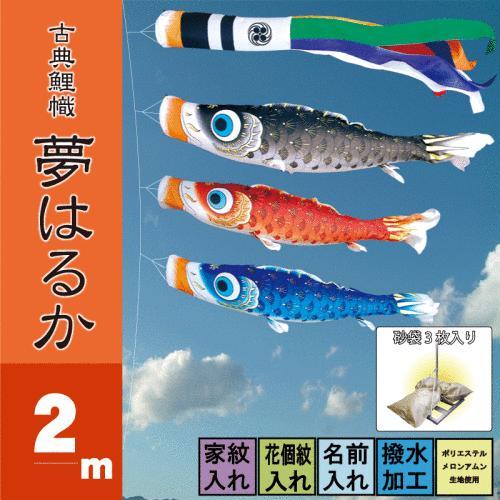 鯉のぼり こいのぼり 夢はるか 2m 6点 鯉3匹 砂袋スタンドタイプ 徳永鯉 庭園スタンドセット