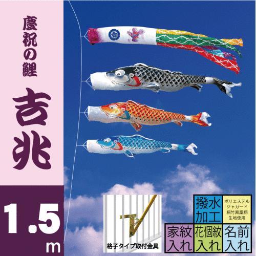 鯉のぼり こいのぼり 吉兆 1.5m ベランダタイプ 徳永鯉 ベランダ用ロイヤルセット