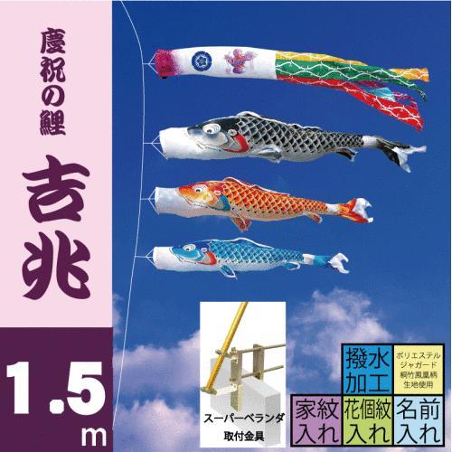鯉のぼり こいのぼり 吉兆 1.5m ベランダタイプ 徳永鯉 ベランダ用スーパーロイヤルセット