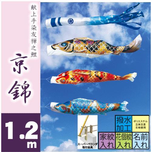 鯉のぼり こいのぼり 京錦 1.2m ベランダタイプ 徳永鯉 ベランダ用スーパーロイヤルセット