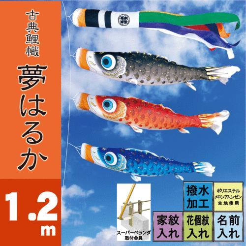 鯉のぼり こいのぼり 夢はるか 1.2m ベランダタイプ 徳永鯉 ベランダ用スーパーロイヤルセット
