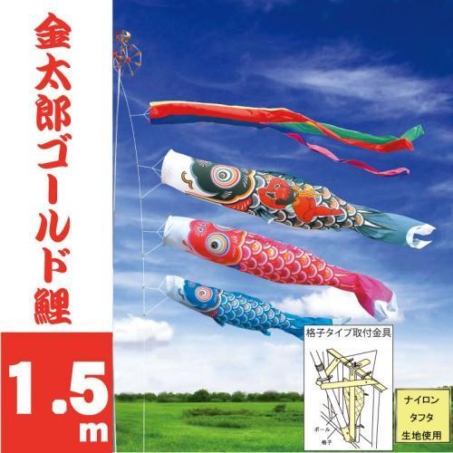 鯉のぼり こいのぼり 金太郎ゴールド鯉 1.5m ベランダタイプ 徳永鯉 ファミリーセット