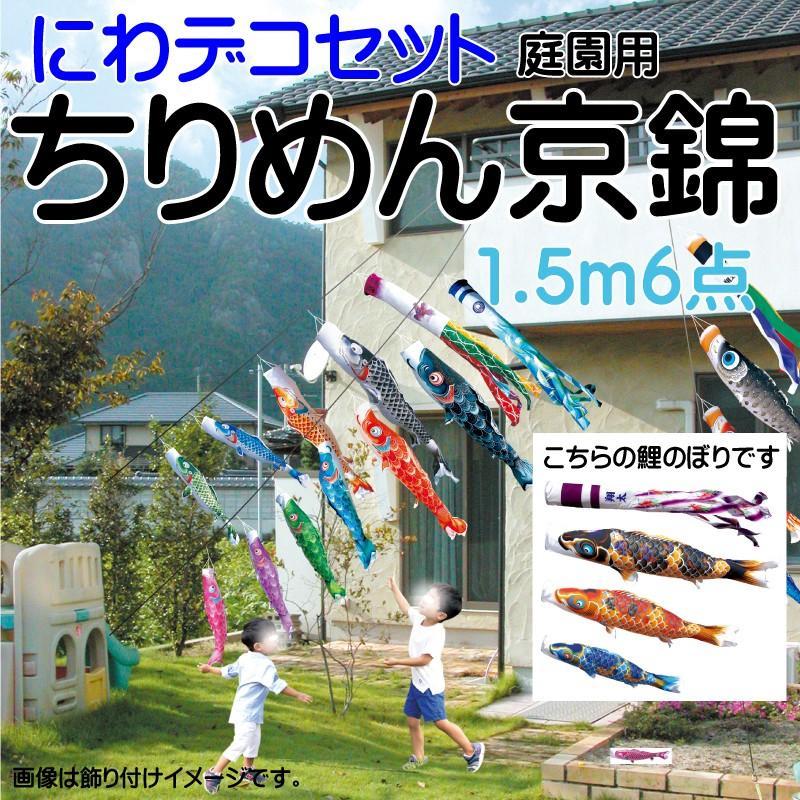 鯉のぼり ちりめん京錦 1.5m6点 鯉3匹 にわデコセット 徳永鯉 こいのぼり 端午の節句 子供の日 KOINOBORI