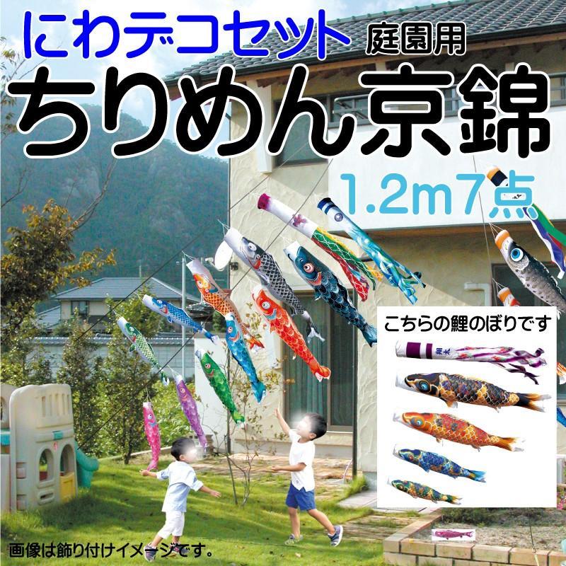 鯉のぼり ちりめん京錦 1.2m7点 鯉4匹 にわデコセット 徳永鯉 こいのぼり 端午の節句 子供の日 KOINOBORI