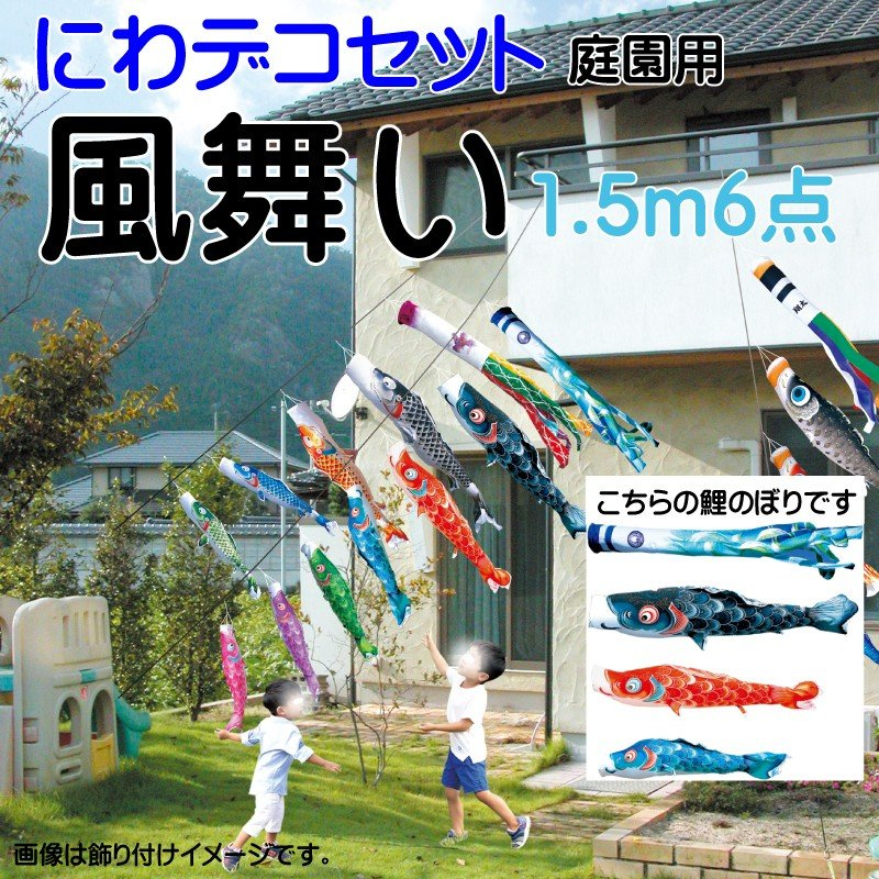 鯉のぼり 風舞い 1.5m6点 鯉3匹 にわデコセット 徳永鯉 こいのぼり 端午の節句 子供の日 KOINOBORI