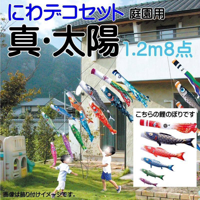 鯉のぼり 真・太陽 1.2m8点 鯉5匹 にわデコセット 徳永鯉 こいのぼり 端午の節句 子供の日 KOINOBORI