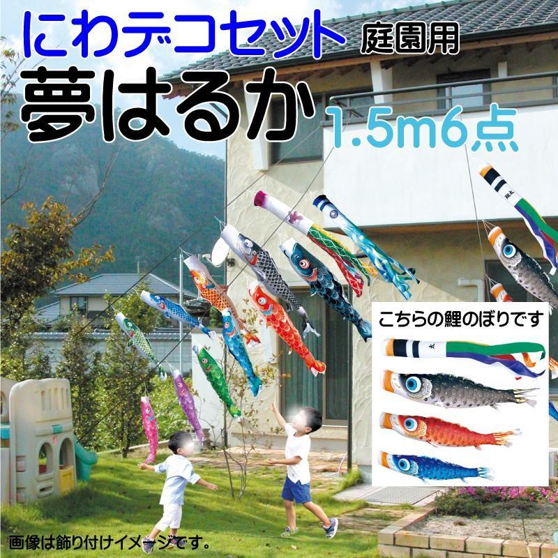 鯉のぼり 夢はるか 1.5m6点 鯉3匹 にわデコセット 徳永鯉 こいのぼり 端午の節句 子供の日 KOINOBORI
