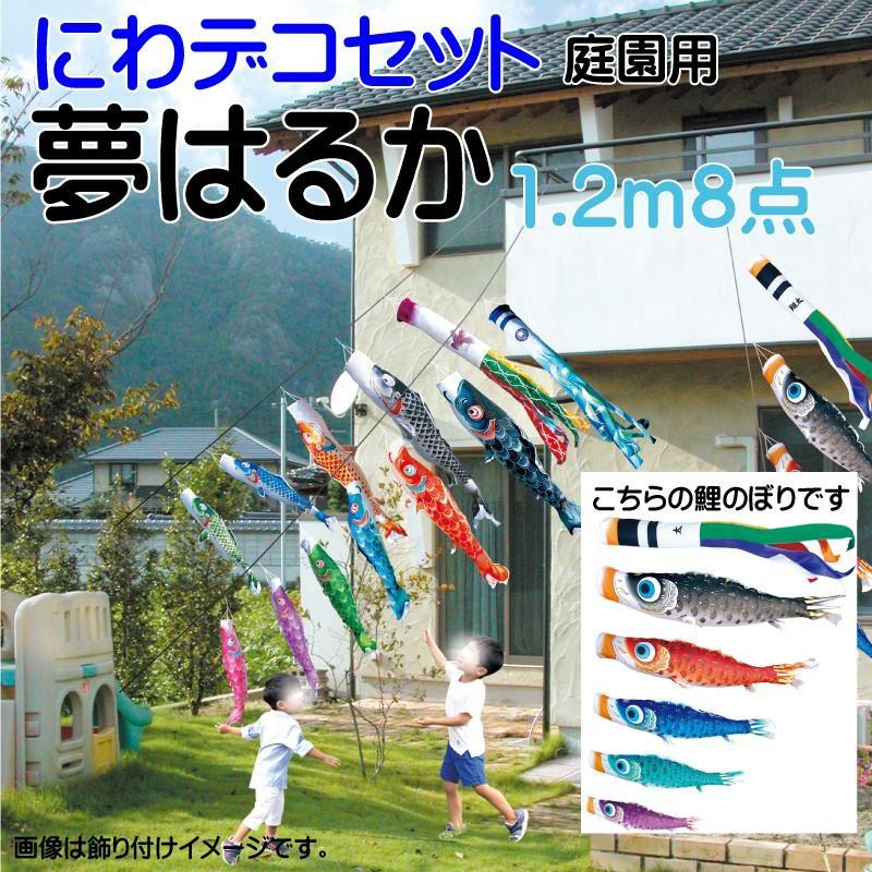 鯉のぼり 夢はるか 1.2m8点 鯉5匹 にわデコセット 徳永鯉 こいのぼり 端午の節句 子供の日 KOINOBORI