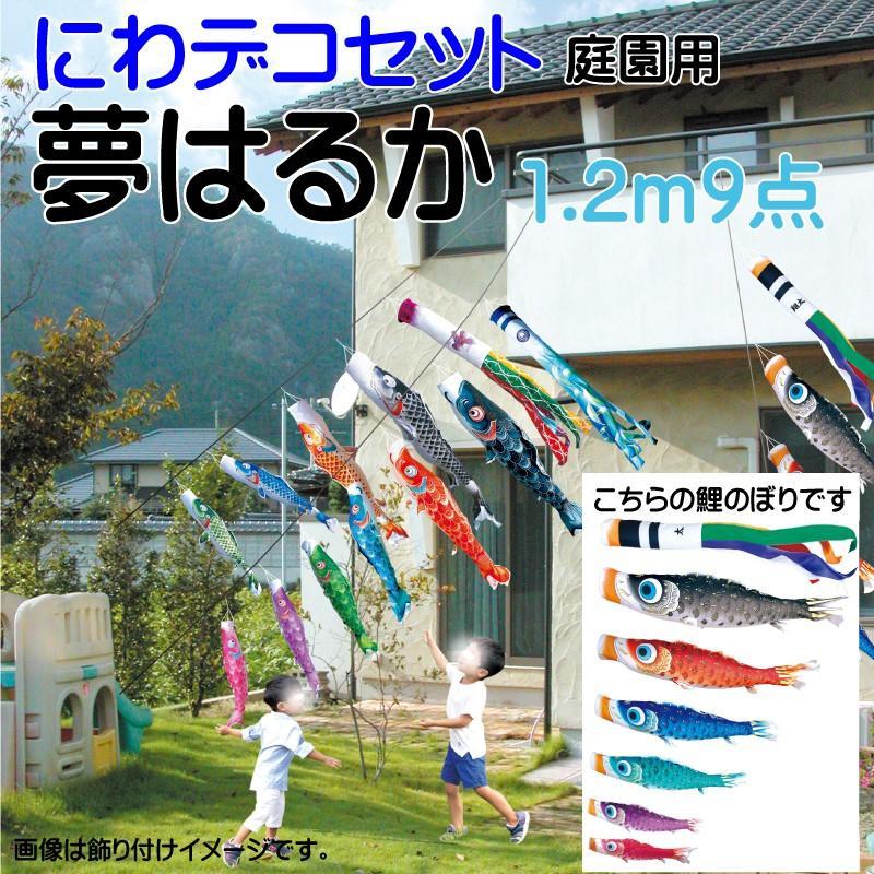 鯉のぼり 夢はるか 1.2m9点 鯉6匹 にわデコセット 徳永鯉 こいのぼり 端午の節句 子供の日 KOINOBORI