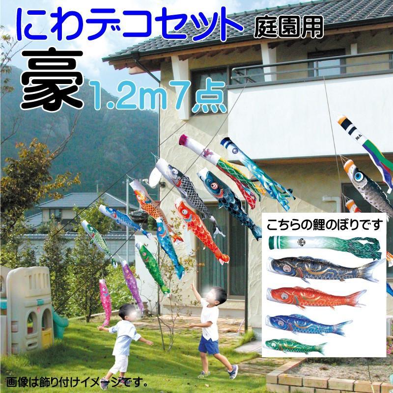 鯉のぼり 豪 1.2m7点 鯉4匹 にわデコセット 徳永鯉 こいのぼり 端午の節句 子供の日 KOINOBORI