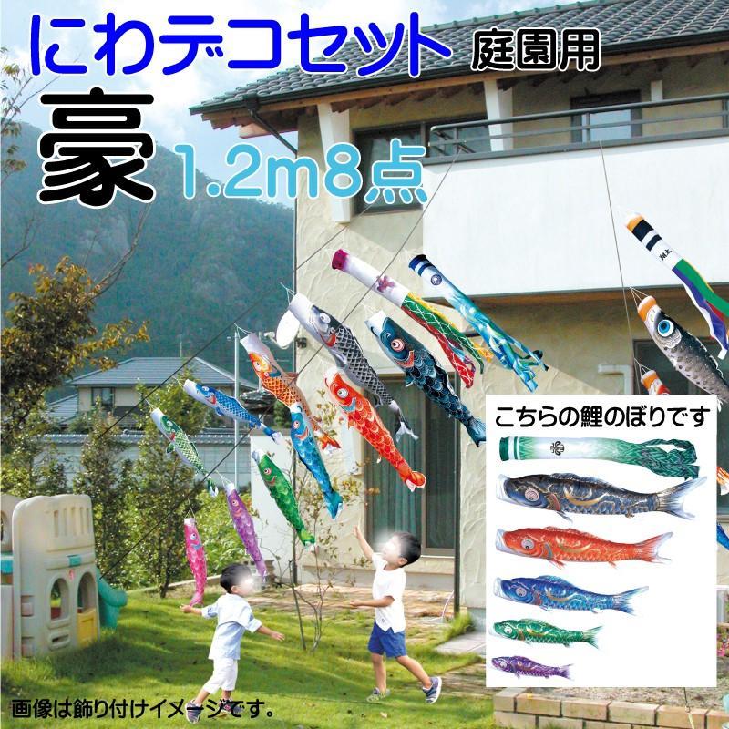 鯉のぼり 豪 1.2m8点 鯉5匹 にわデコセット 徳永鯉 こいのぼり 端午の節句 子供の日 KOINOBORI