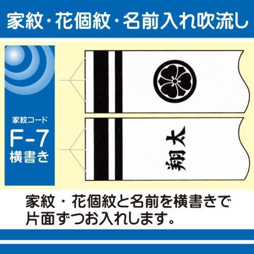 徳永鯉 鯉のぼり用 家紋・花個紋と名前入れ F-7 横書き 太楷書体 3m以上は別料金加算※吹き流しの加工ページです。吹き流しの販売ページではございません。