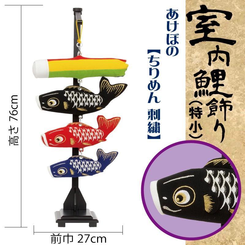 室内鯉のぼり 村上鯉 あけぼの 特小 ちりめん 室内鯉飾り こいのぼり