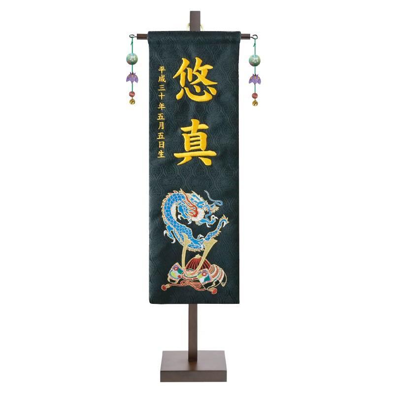 名前旗 五月人形 刺繍名前旗飾り(中)青龍兜柄 金色刺繍 名前・生年月日入れ代込み 徳永鯉